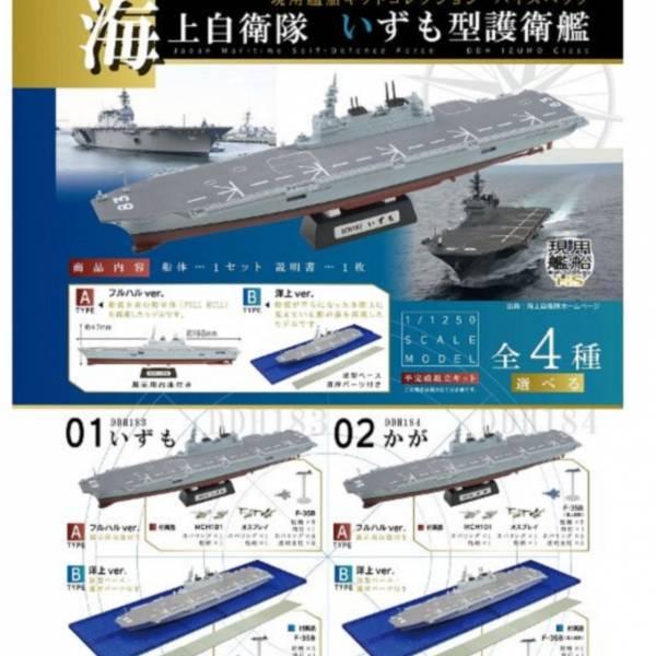 F-toys 盒玩 1/1250 現用艦船系列 海上自衛隊 出雲級護衛艦 全4種 一中盒4入販售 F-toys,盒玩,1/1250,現用艦船系列,海上自衛隊,出雲級護衛艦,全4種