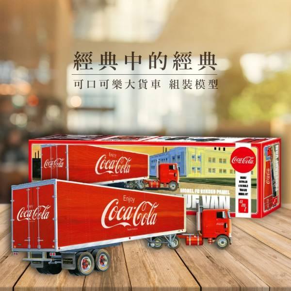 AMT / 1/25 / 可口可樂大貨車 組裝模型 / Model FB Beaded Panel Fruehauf Van Coca Cola AMT,1/25,可口可樂貨車,Model FB Beaded Panel Fruehauf Van Coca Cola