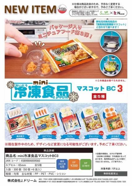 J.DREAM 扭蛋 迷你冷凍食品吊飾P3 全5種販售 J.DREAM,扭蛋,迷你冷凍食品吊飾,P3,全5種販售,