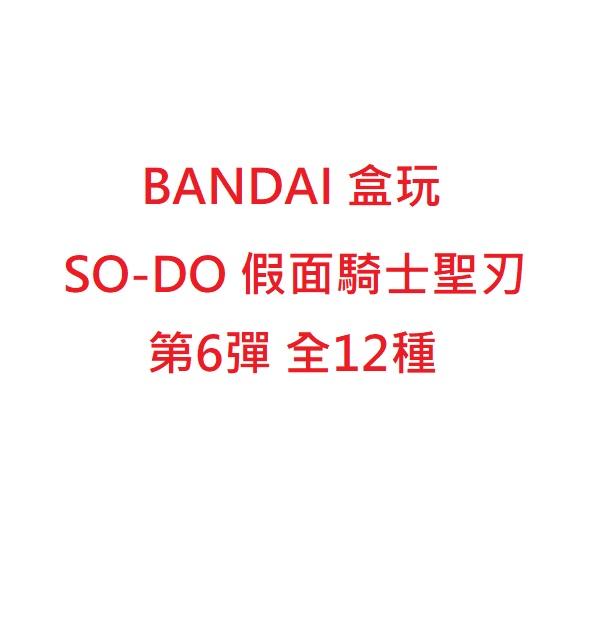 BANDAI 盒玩 裝動SO-DO 假面騎士聖刃 第6彈 全12種 一中盒12入販售 BANDAI,盒玩,裝動,SO-DO,假面騎士,聖刃,第6彈,全12種,一中盒12入販售,
