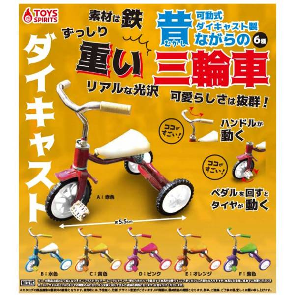 ToysSpirits 扭蛋 可動合金三輪車 全6種販售 ToysSpirits,扭蛋,可動合金三輪車,全6種販售