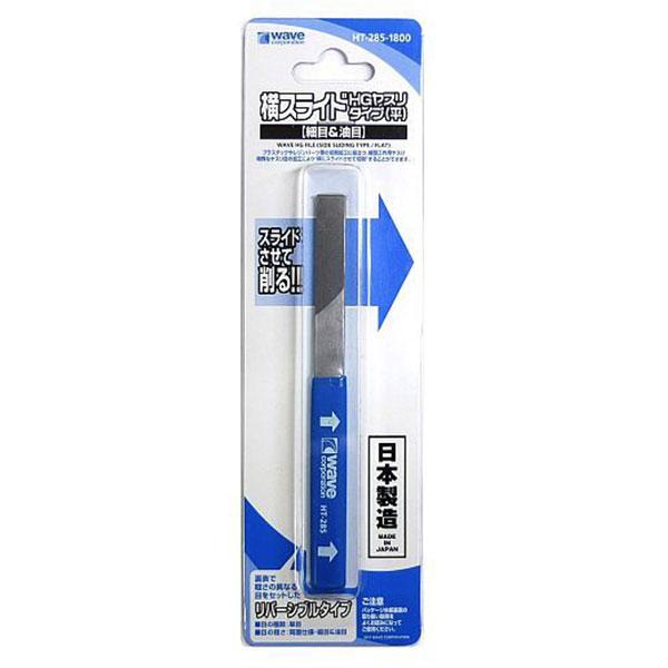 WAVE 模型工具 HT-285 橫削銼刀 雙面  粗面/細面 日本製  WAVE,模型工具,HT-285,橫削銼刀,雙面,日本製