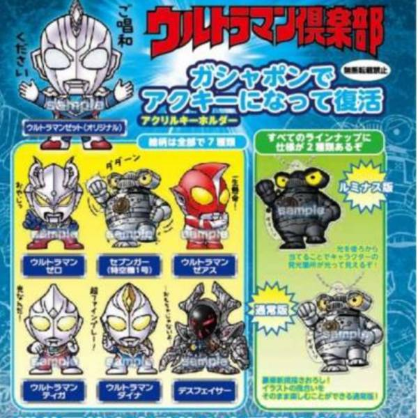 BANDAI 扭蛋 超人力霸王壓克力鑰匙圈 全14種 隨機5入販售  BANDAI,扭蛋,超人力霸王,壓克力鑰匙圈,全14種,隨機5入,販售,