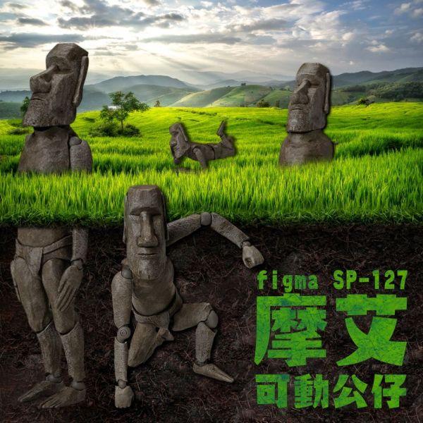 FREEing figma SP-127 桌上美術館-分館 摩艾石像 Moai 超越扭蛋的可動公仔 figma,桌上美術館,摩艾石像