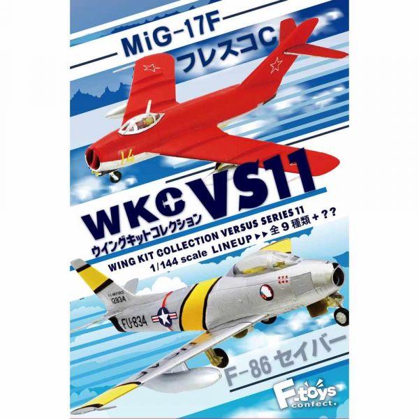 F-toys 盒玩 1/144 WKC 飛機收藏系列 VS11 附糖果 一中盒販售 F-toys,盒玩,1/144,WKC,飛機收藏系列 VS11