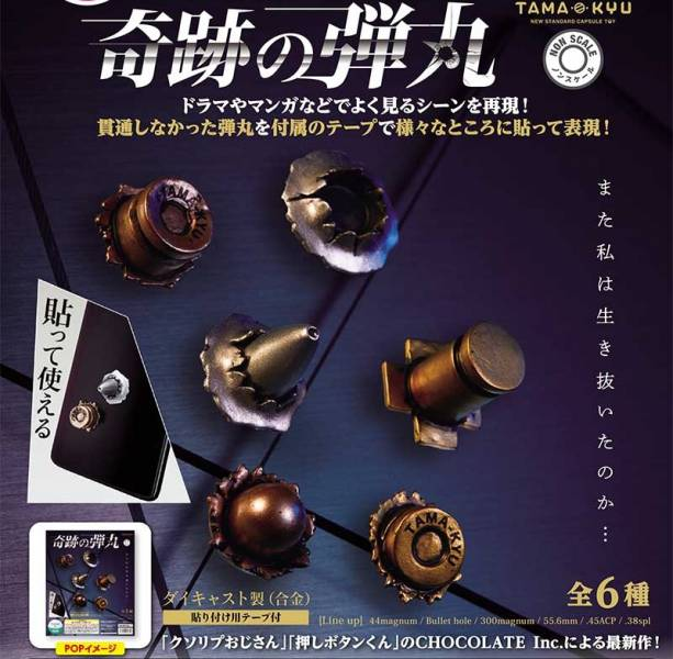 BUSHIROAD 扭蛋 TAMA-KYU 奇蹟的彈丸 子彈 全6種販售 YELL,扭蛋,TAMA-KYU 6,割增動物