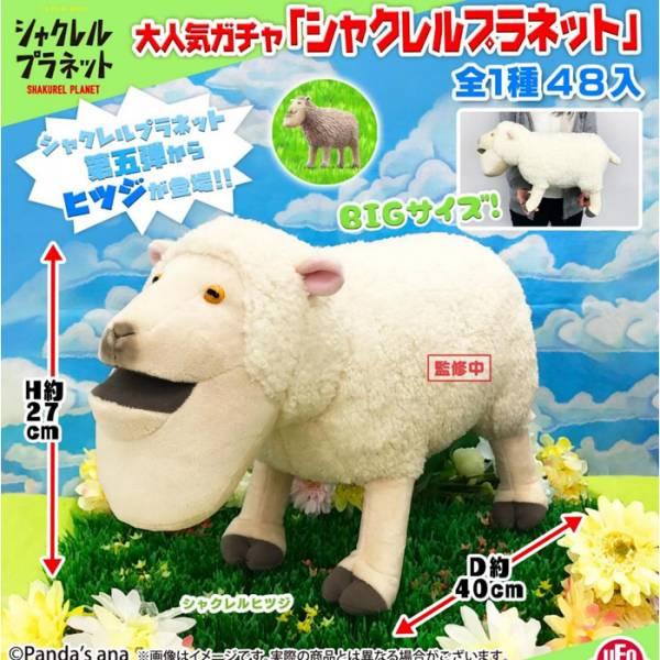SK JAPAN 景品 動物星球 戽斗星球 綿羊 大絨毛玩偶 40cm SK JAPAN,景品,動物星球,戽斗星球,綿羊,大絨毛玩偶,40cm