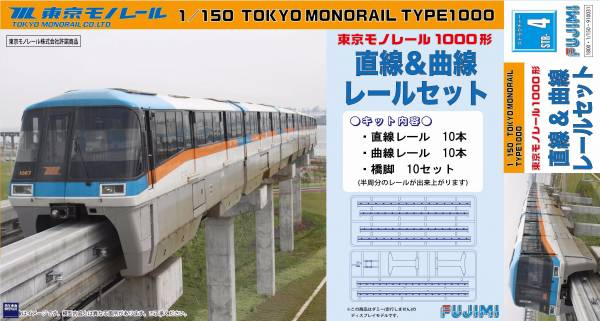 1/150 東京單軌電車 軌道組 FUJIMI STR4 富士美 組裝模型 FUJIMI,1/150,STR,rail,1000,