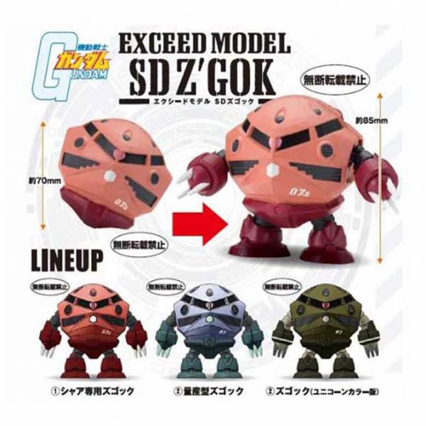 BANDAI 扭蛋 鋼彈EXCEED MODEL SD 茲寇克 全3種販售 BANDAI,扭蛋,鋼彈EXCEED,MODEL,SD,茲寇克