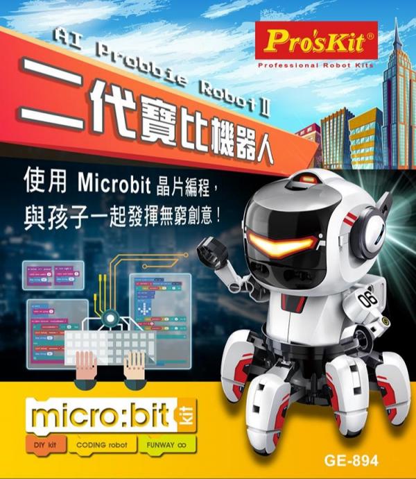 Pro'sKit / 寶工科學玩具 / GE-894 / 二代 寶比機器人 / 組裝模型 / 含 Micro Bit Pro'sKit,寶工科學玩具,GE-894,二代,寶比機器人,組裝模型,含 Micro Bit