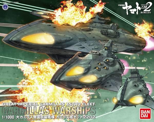 BANDAI / 1/1000 宇宙戰艦大和號2202 加米拉斯船艦組 BANDAI,1/1000,宇宙戰艦大和號2202,加米拉斯船艦組