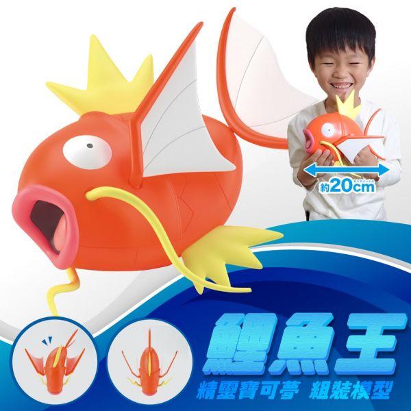 BANDAI 精靈寶可夢 鯉魚王 BIG 01 組裝模型 BANDAI 精靈寶可夢 鯉魚王 BIG 01 組裝模型