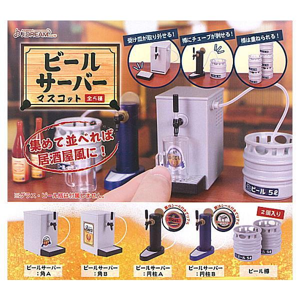 J.DREAM 轉蛋 私房啤酒機模型 全5種 隨機5入販售 J.DREAM,扭蛋,轉蛋,私房啤酒機模型
