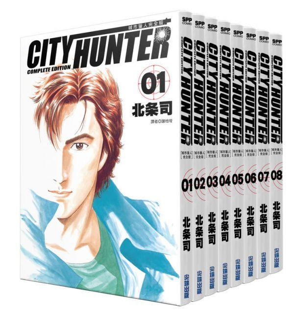 城市獵人完全版漫畫 北条司 全套8集典藏 尖端 城市獵人漫畫完全版,北条司