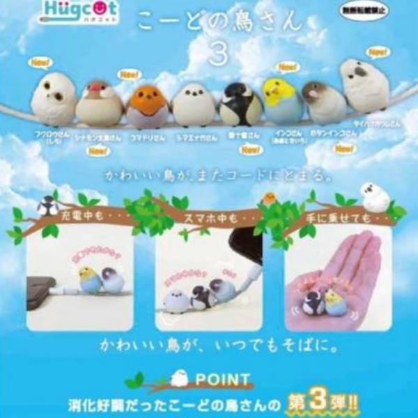 BANDAI 扭蛋 小鳥充電線裝飾公仔P3 全8種販售  BANDAI,扭蛋,小鳥充電線,裝飾,公仔,P3,全8種販售,