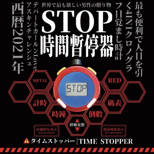 STOP ! 時間停止器 Time Stopper 多功能時間腕時計  STOP,!,時間停止器,Time Stopper,多功能,時間腕時計,東京熱,A片,Porn hub,