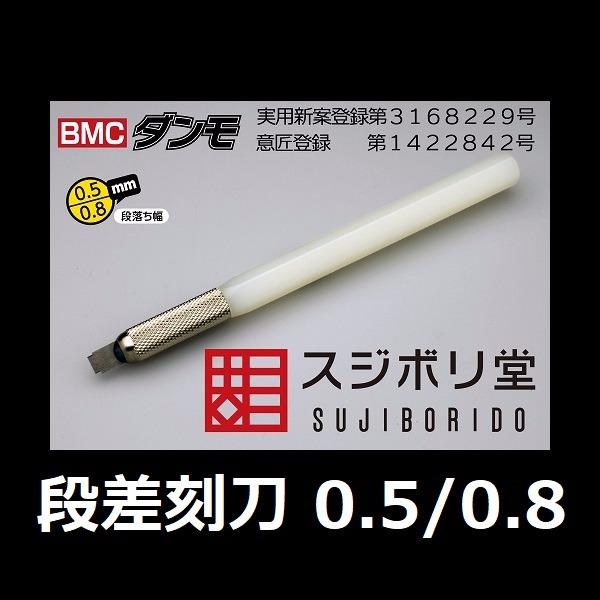SUJIBORIDO BMC 段差刻刀 0.5 / 0.8 mm 刮刀 刻線 段差線 SUJIBORIDO,BMC,刻刀,刮刀,段差,0.5,0.8,mm,