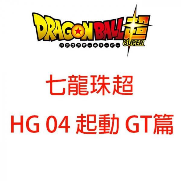 BANDAI / 盒玩 / 七龍珠超 HG 04 起動 GT篇 盒玩VER. 全4種 一中盒12入販售 *12 BANDAI,盒玩,七龍珠超,HG 04,起動,GT篇