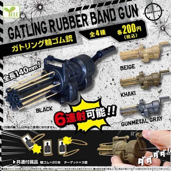 BANDAI 扭蛋 格林橡皮筋槍 全4種販售 BANDAI,扭蛋,格林,橡皮筋槍