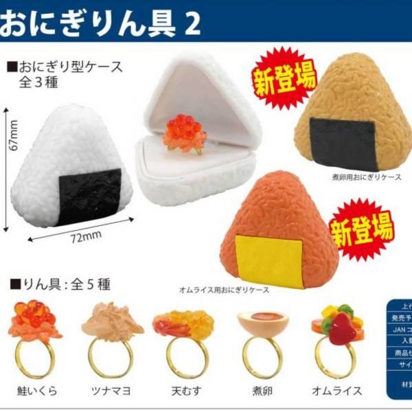KITAN CLUB 扭蛋 飯糰戒指P2 全五種 隨機5入販售 KITAN CLUB,扭蛋,飯糰戒指P2
