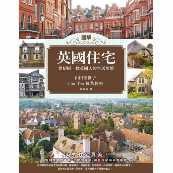 楓書坊 中文書 圖解英國住宅 楓書坊,中文書,圖解英國住宅