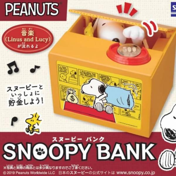 SHINE / 惡作劇銀行 BANK / 史奴比SNOOPY 儲金箱 SHINE ,史奴比,儲金箱 ,SNOOPY ,BANK