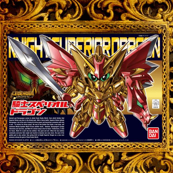 鋼彈 BB戰士 LEGEND BB LBB #400 騎士史貝利翁 超越之龍 (金色電鍍式樣) BB戰士,史貝利翁,黃金龍,超越之龍