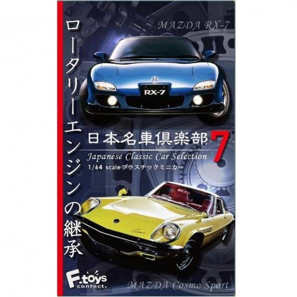 F-TOYS / 盒玩 / 日本名車俱樂部系列 / 第七彈 / 全8種 / 一中盒10入販售 / 附糖果 F-TOYS,盒玩,日本名車俱樂部系列,第七彈,全8種,一中盒10入販售,附糖果