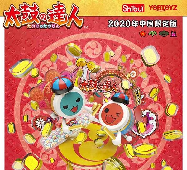 YORTOYS 盒玩 太鼓達人 2020中國限定版 全2種 一中盒販售  YORTOYS ,盒玩 ,太鼓達人 ,2020中國限定版 ,全2種 ,一中盒販售