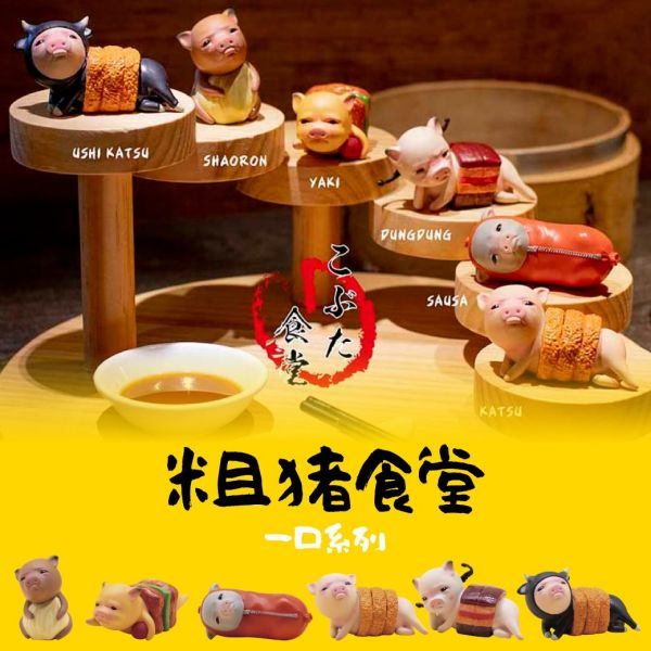 [再吃一口~] Bid Toys 粗豬食堂 一口粗豬食堂 全6種 隨機10入販售 Bid Toys,粗豬食堂,一口粗豬食堂
