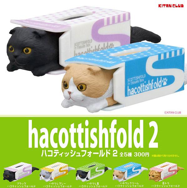 扭蛋 轉蛋 面紙盒中的摺耳貓2 全5種 扭蛋, 轉蛋,面紙盒,摺耳貓