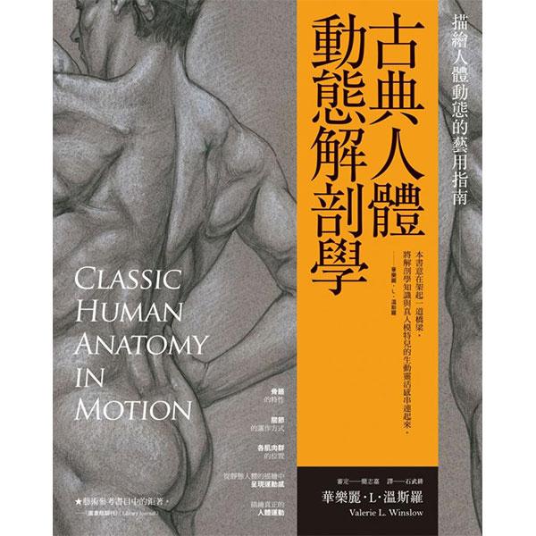 楓書坊 中文書 古典人體動態解剖學:描繪人體動態的藝用指南 楓書坊,中文書,古典人體動態解剖學:描繪人體動態的藝用指南