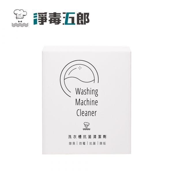 【淨毒五郎】洗衣槽抗菌清潔劑 (1盒3入) 洗衣槽抗菌清潔劑,洗衣槽,抗菌清潔劑,洗衣槽清潔劑