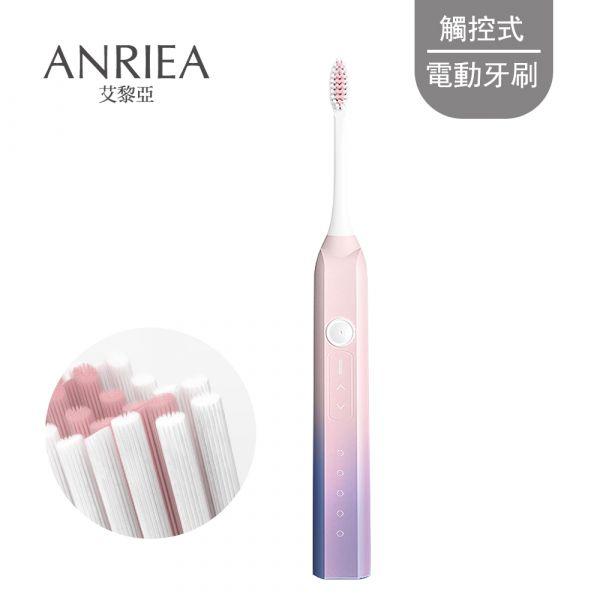 ANRIEA 粉心機20段音波電動牙刷 音波電動牙刷,艾黎亞