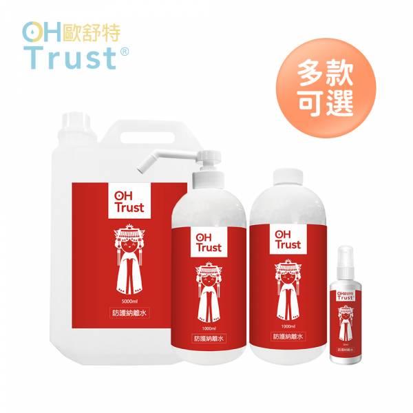 OHTrust 歐舒特 全效防護納米離子水(媽祖聯名款)多款可選 防疫,抗菌,病毒,全效防護,純天然