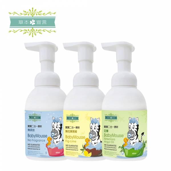 台灣草本宣言 寶寶二合一幕斯400ml-多款可選 洗髮洗澡 植萃溫和 好沖洗 不殘留  清潔 滋潤