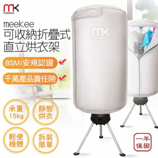 MEEKEE 可收納折疊式-直立烘衣機/乾衣機 烘衣機,乾衣機,隨身型,輕便型