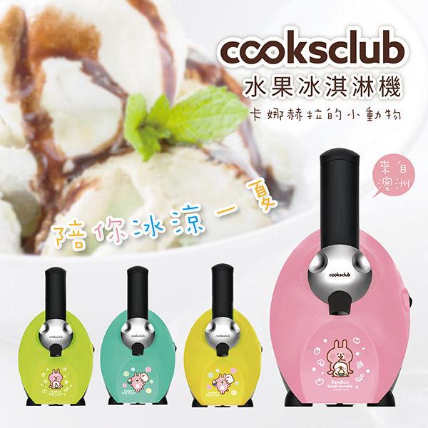 【卡娜赫拉】澳洲Cooksclub水果冰淇淋機 - 四色可選 卡娜赫拉,Cooksclub,水果冰淇淋機,冰淇淋,冰棒,雪糕