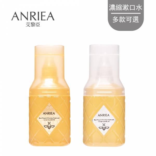 ANRIEA 黑蜂膠超亮白濃縮漱口水  (甜橙/檸檬) 漱口水,黑蜂膠,天然精油,