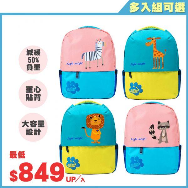 JOJOGO兒童零負重背包(四款可選)多入享優惠 兒童書包 ,書包,背包,