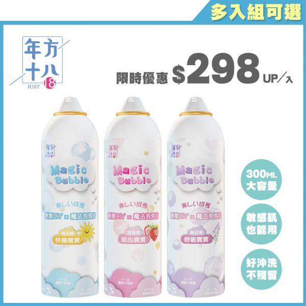 年方十八 魔法泡泡浴(三款可選)多入享優惠 沐浴乳 , 泡泡浴