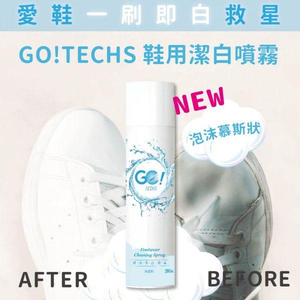 【GO!TECHS】鞋用潔白噴霧 280ml 潔白噴霧,鞋子美白