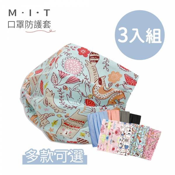 MIT純棉口罩防護套(1組3入)多款可選 口罩防護,口罩保護