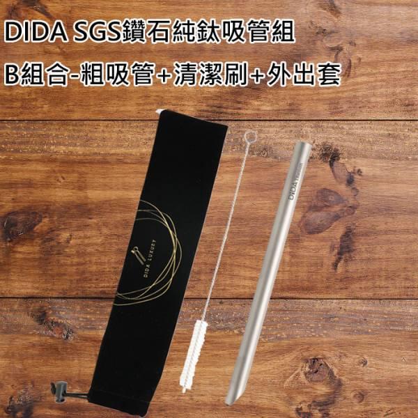 DIDA SGS鑽石純鈦吸管組(B組合-粗吸管+清潔刷+外出套三件組) 環保,吸管,鈦