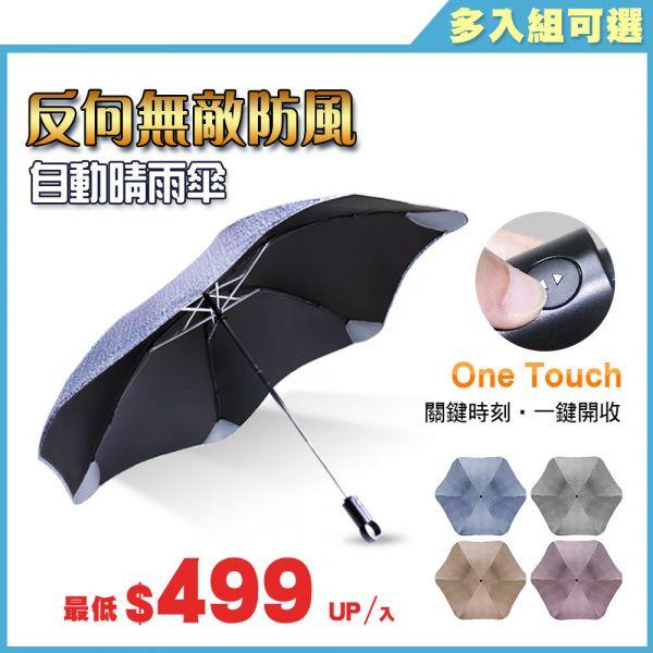 防風反向傘 多入享優惠 無敵,防風,反向傘