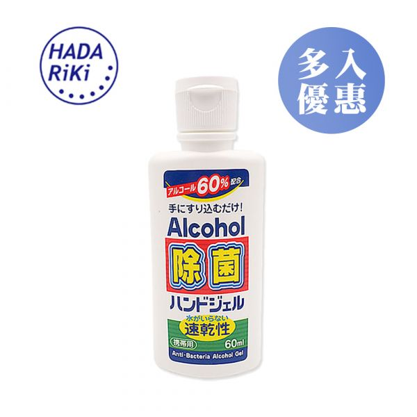 【日本HADARIKI 】酒精乾洗手凝露 60ml (超值優惠價) 乾洗手,酒精,殺菌,蘆薈凝膠