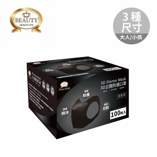 台灣 Beauty小舖 全罩3D立體透氣口罩(100片/盒)-黑色 S / M / L