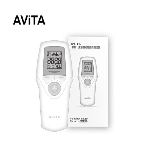 AViTA豪展 非接觸式紅外線體溫計 (現貨請私訊)