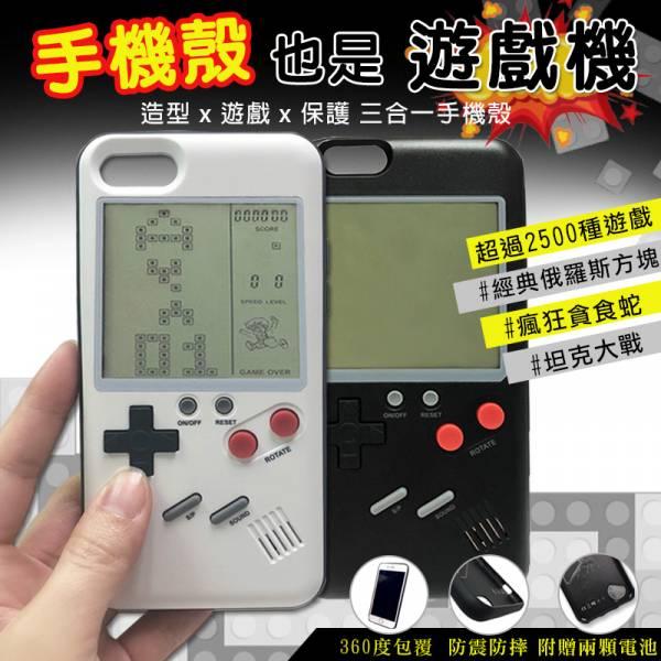 懷舊GB遊戲機防摔手機殼-黑/白 手機殼,GB手機殼,iphone,殼