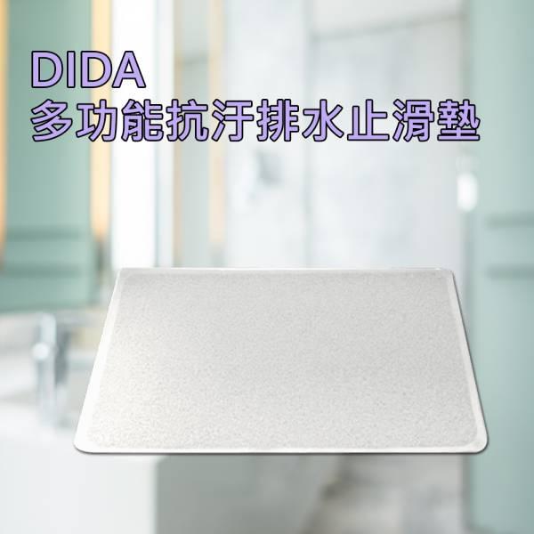 DIDA 多功能抗汙排水止滑墊-2入 DIDA 多功能抗汙排水止滑墊